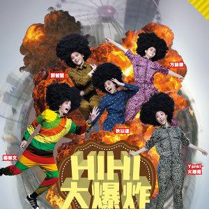 《HiHi 大爆炸》減壓歌單