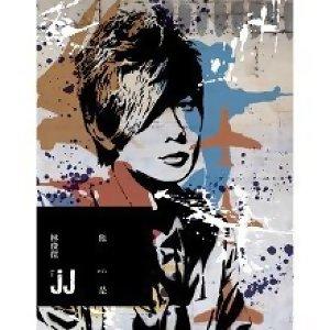 林俊傑 (JJ Lin) - 《他... 是林俊傑》精選輯