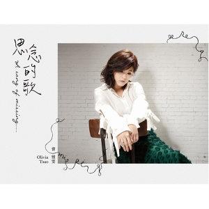 曹雅雯 - 思念的歌106一08