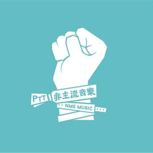 PTT鄉民推薦,165首獨立音樂!