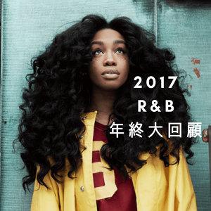 年終大回顧:節奏藍調2017年好歌有哪些?
