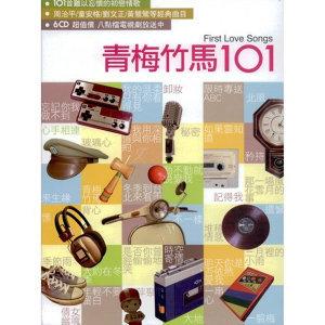 Various Artists - 青梅竹馬10