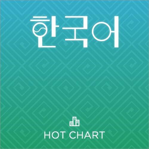 韓語人氣歌曲週榜
