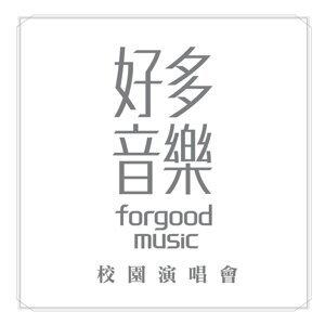 好多音樂 音樂多好