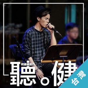 聽。健 - 何維健創作分享音樂會 (台灣用戶)