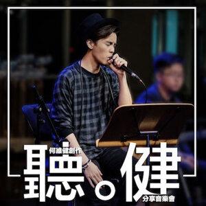 听。健 - 何维健创作分享音乐会