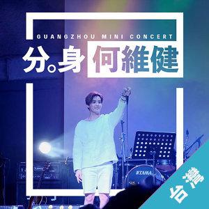 分.身: 何維健 Live - 廣州音樂會 (台灣用戶)