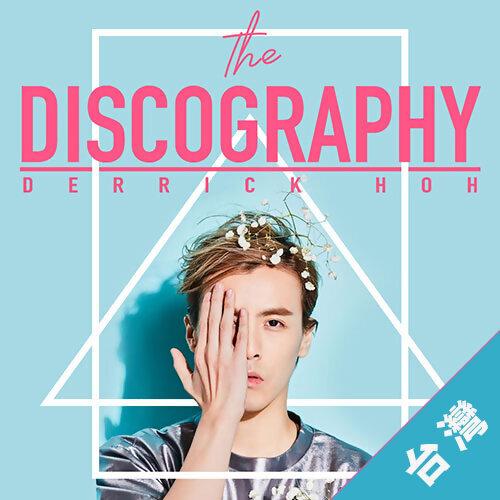 The Discography: 何維健 (台灣用戶)