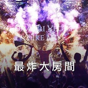 EDM大趴主舞臺 (8.27更新)