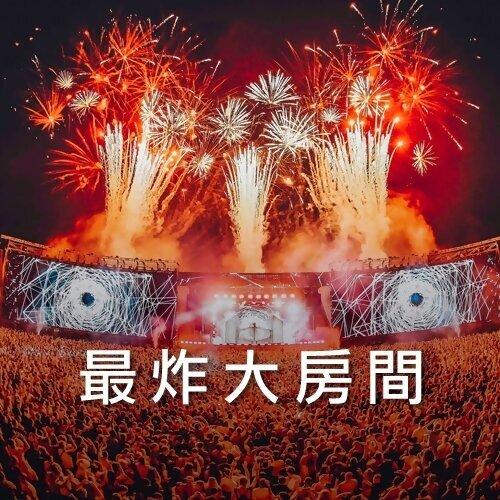 EDM大趴主舞臺 (9.23更新)
