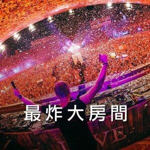 EDM大趴主舞臺 (10.29更新)