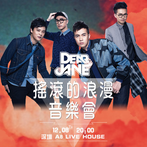 Dear Jane「搖滾的浪漫音樂會 — 深圳站」預習歌單