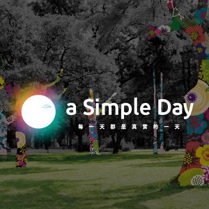【a Simple Day】簡單生活節在台中