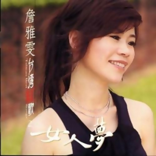 詹雅雯 - 熱門歌曲