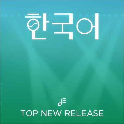 韓語新歌日榜 Top 100