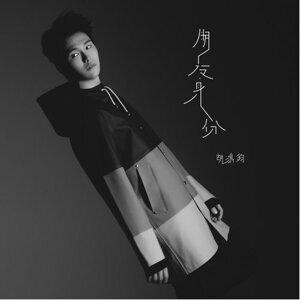 胡鴻鈞 | Hubert Wu