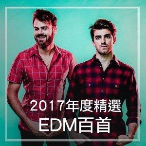 2017全年度EDM百首熱門精選