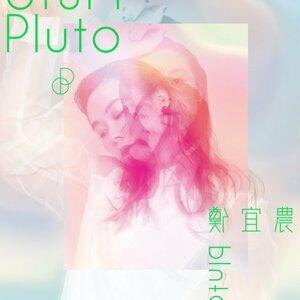 鄭宜農 (Enno Cheng) - Pluto