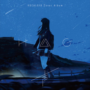 H△G - 声 ~VOCALOID Cover Album~