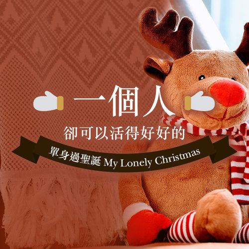 單身過聖誕 My Lonely Christmas