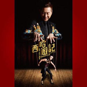 庾澄慶 (Harlem Yu) - 西哈遊記-庾澄慶的音樂奇幻之旅
