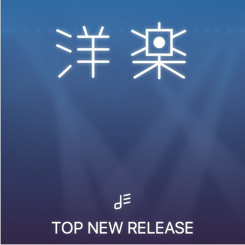 洋楽新曲Daily Top 100