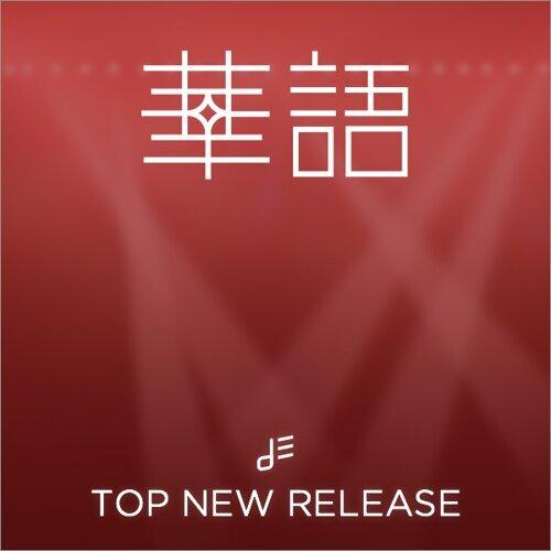 華語新歌日榜 Top 100