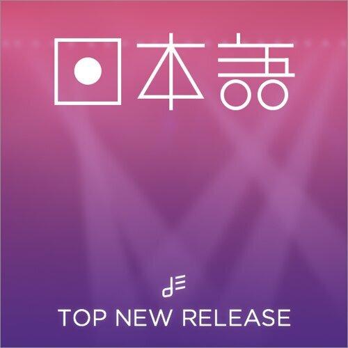 日語新歌日榜 Top 100