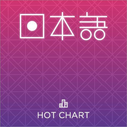 日語人氣歌曲週榜