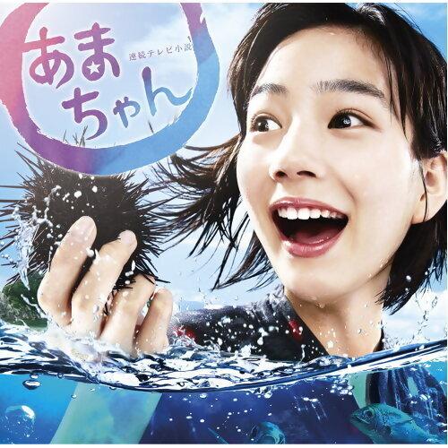 給你流著淚繼續前行的勇氣:NHK晨間劇精選歌