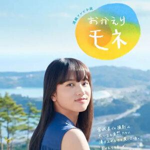 流著淚繼續前行的勇氣:NHK晨間劇主題曲精選