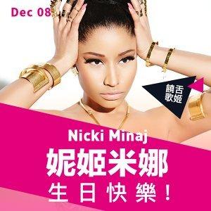 嘻哈歌姬 妮姬米娜 Nicki Minaj 生日快樂!