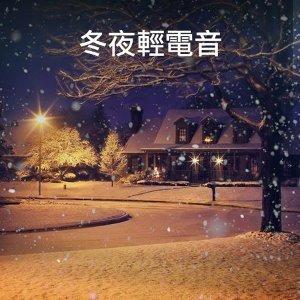 用輕電音感受北國冬夜的魅力