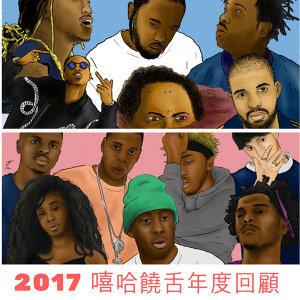 主編精選:2017 嘻哈饒舌年度超炸回顧!