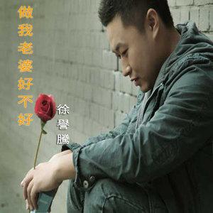 徐譽滕 - 做我老婆好不好