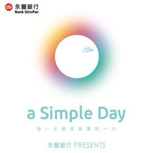 永豐銀行X簡單生活節歌單