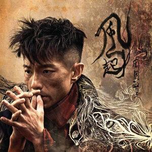 周國賢 (Endy Chow) - 風起