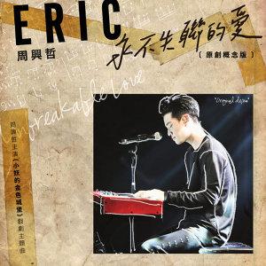 Eric 周興哲 - 永不失聯的愛 (Unbreakable Love) - 原創概念版