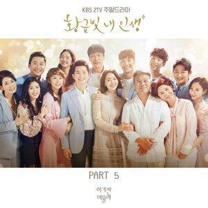 我的黃金光輝人生 韓劇原聲大碟 更新至Part 5