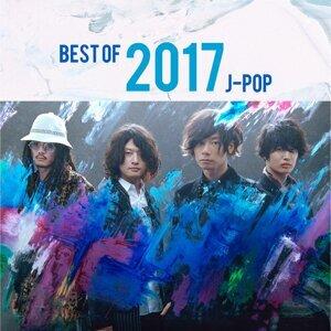 ベスト・オブ 2017 J-POP
