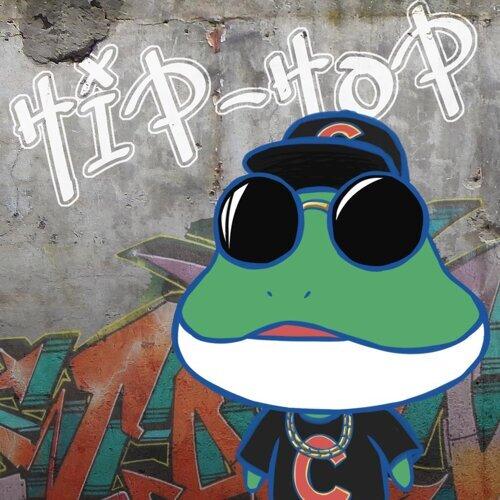 Croak精選:嘻嘻哈哈