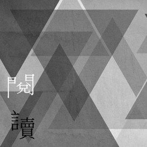 証聲音樂圖書館 ECHO MUSIC - 【閱讀】文學