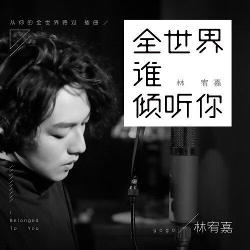 林宥嘉+盧廣仲+魏如萱