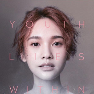 楊丞琳 青春住了誰 2017世界巡迴演唱會台北站