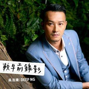 吳浩康 (Deep Ng) - 3D - Deep - 新曲+精選
