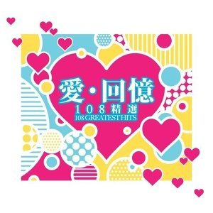 Various Artists - 愛.回憶108精選