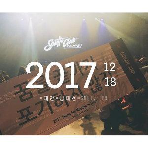 2017 South Club(Nam Tae Hyun)Music Fan Meeting in Taipei 完整歌單