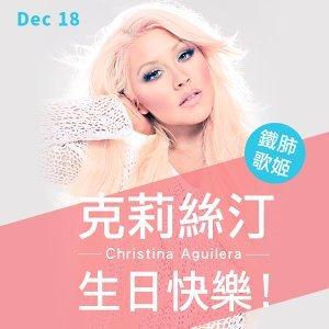 鐵肺歌姬 克莉絲汀 Christina Aguilera 生日快樂