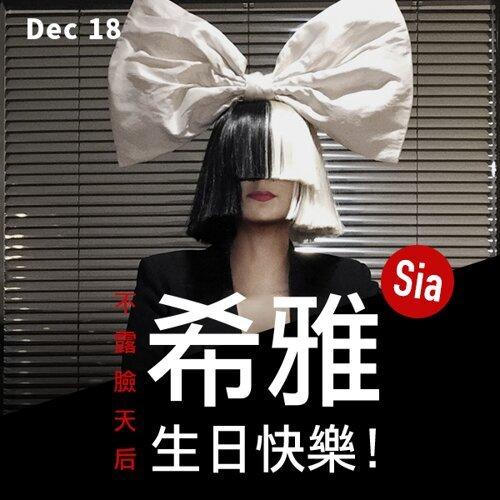 不露臉天后 希雅 Sia 生日快樂!