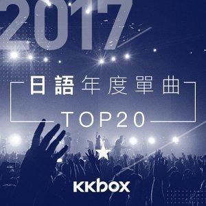 2017 日語年度單曲榜